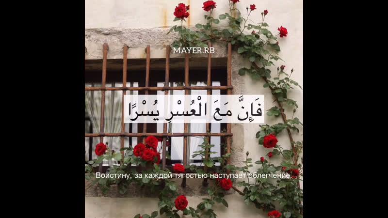 «За каждой тягостью наступает облегчение.» Сура 94 «Аш-Шарх» («Раскрытие»)