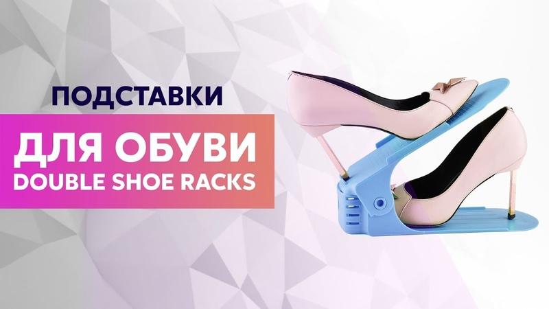 Обзор двойных подставков для обуви Double Shoe Racks
