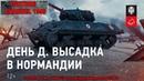 World of Tanks ● День Д. Высадка в Нормандии ● День 14 Финал