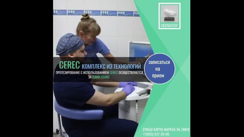 Стоматологическая студия Скульптор. CEREC комплекс из технологий.