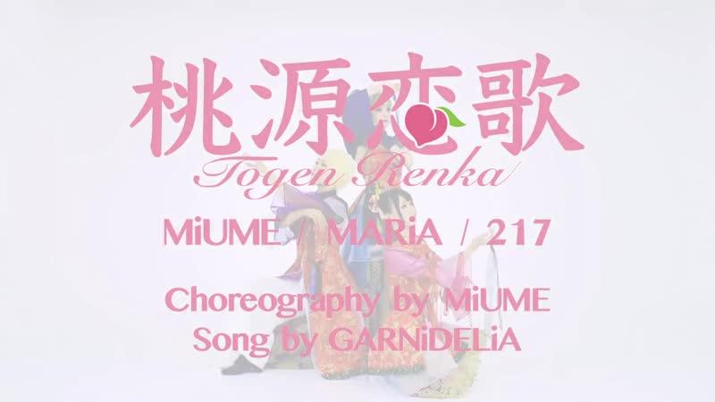 みうめ・メイリア・217 Miume Maria 217 桃源恋歌 Tougen Renka