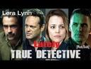 Lately Lera Lynn - Ныне OST True Detective русский перевод 2018