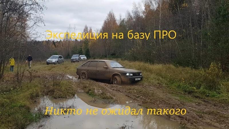 Off-road на пути к базе ПРО и безумный Quattro-Москвич