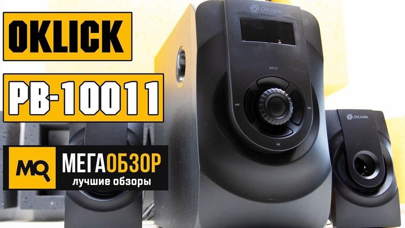 Oklick OK 430 обзор акустики 2 1