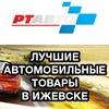 РТ-Авто   Лучшие автомобильные товары   Ижевск