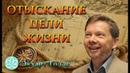 Экхарт Толле Отыскание цели жизни Аудиокнига