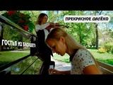 Прекрасное далеко - кф Гостья из будущего (cover by Just Play)