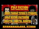 Криминальное чтиво для детей Pulp fiction