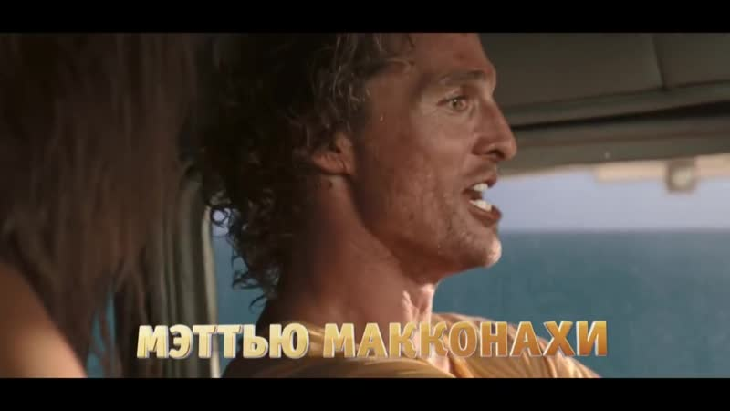 «Золото дураков Fools Gold» (2008) ТВ-ролик (дублированный)