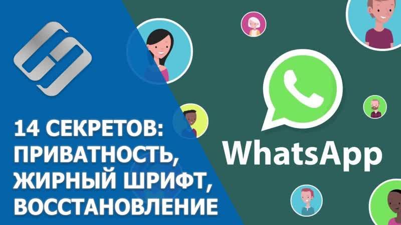 📱 14 секретов WhatsApp 💬 в 2019 защита личных данных форматирование сообщений бекап