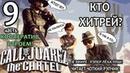 Прохождение Call of Juarez the Cartel (втроём). Часть №9