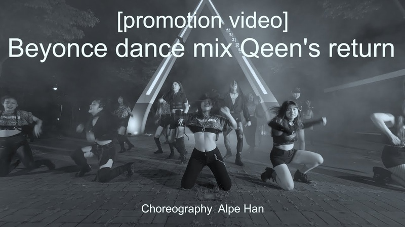 Promotion video Beyonce dance mix Qeen's return choreography Alpe Han