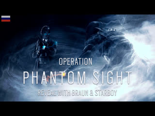 "Operation ""phantom sight"" - braun и starboy - официальный релиз"