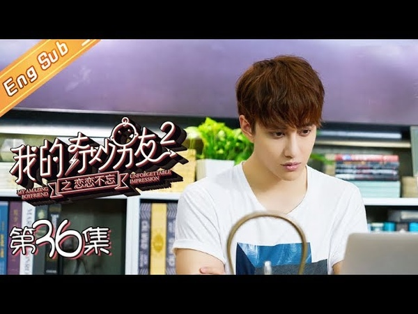 【ENG SUB】 My Amazing Boyfriend II EP36