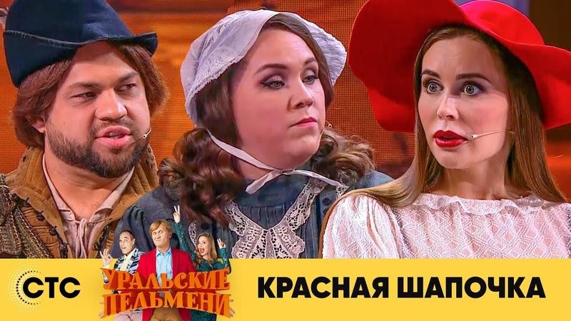 Красная шапочка Уральские пельмени 2019