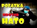 ВО ВРЕМЯ УЧЕНИЙ ЗАПАД 81 ПРОТИВ НАТО В ХОД ПОШЛА РОГАТКА