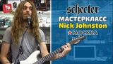 Nick Johnston - Мастер класс известного канадского гитариста в Москве