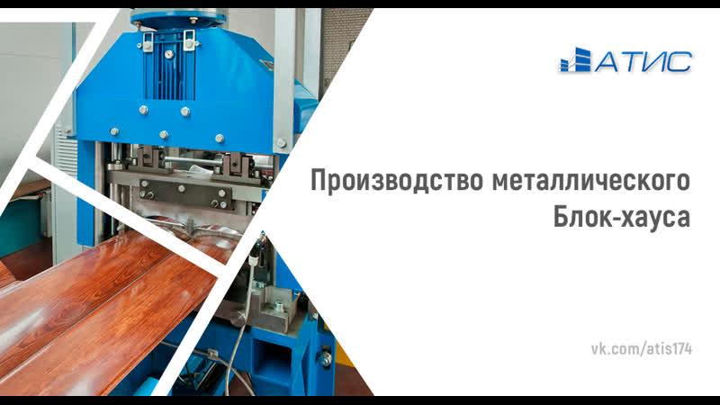 Производство металлического Блок-хауса