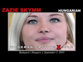 Woodmancastingx - zazie skymm [вудман, кастинг, минет, сосет, порно, на камеру, секс]