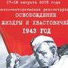 Освобождение Жиздры и Хвастовичей. 1943 год.