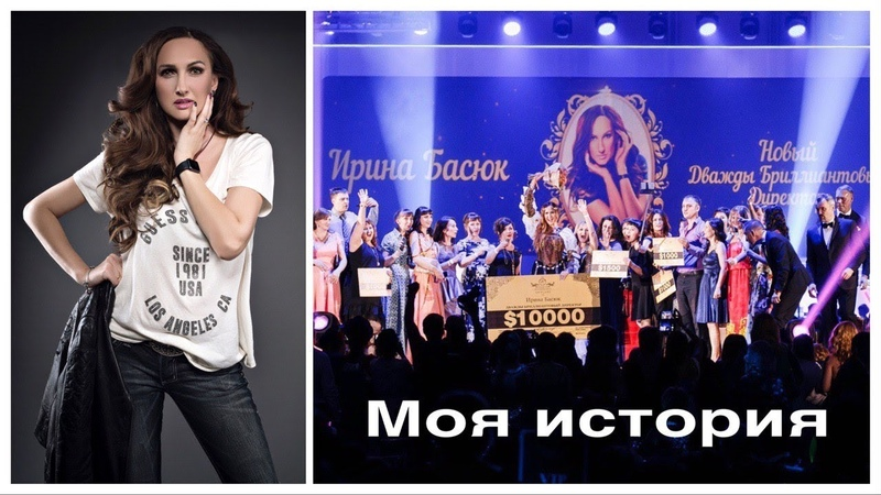 Моя история от новичка до ТОП лидера. Басюк Ирина