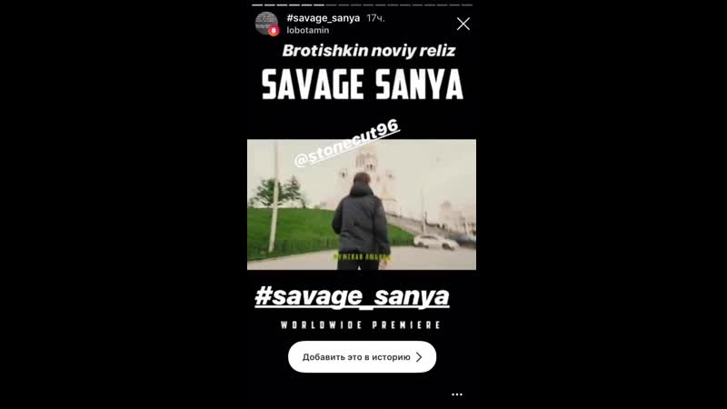 SAVAGE SANYA stories