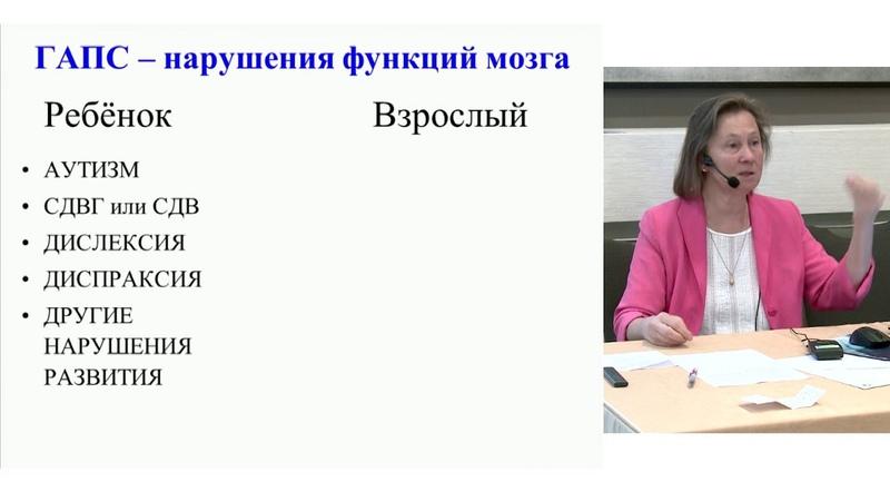 Москва 13 04 2019г конференция Почему болеют люди 2 часть