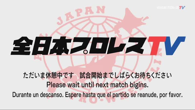(2019.06.18) AJPW Dynamite Series 2019 - Day 2