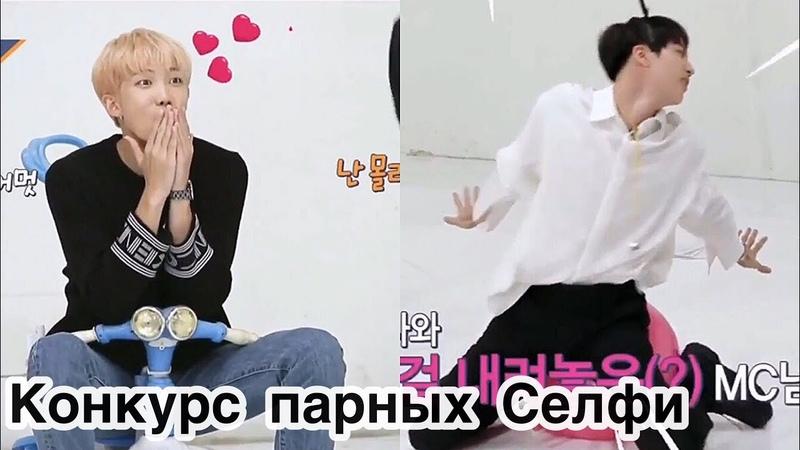 [Озвучка by Kyle] BTS 'Лучшее парное Селфи' Конкурс/ Отрывок из шоу Countdown