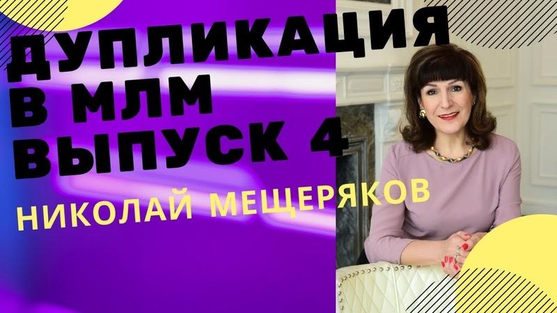 Выпускной вечер коуч-группы Дупликация в МЛМ Фрагмент. Николай Мещеряков об этой группе