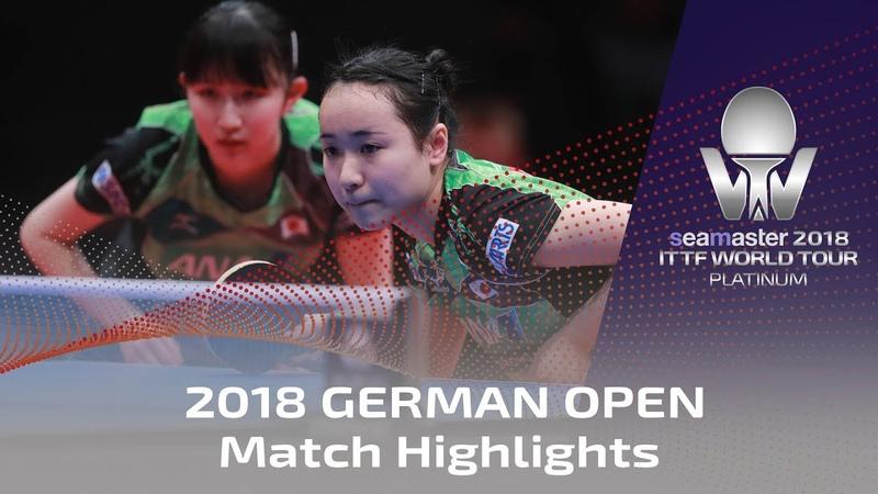 2018 German Open Highlights I Mima ItoHina Hayata vs Jeon JiheeYang Haeun (Final)
