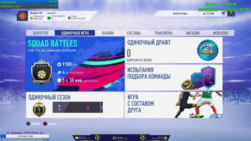 НАРОДНЫЙ ДРАФТ ПАКИ ТОТСЫ FIFA 19 Команда Ultimate PS4