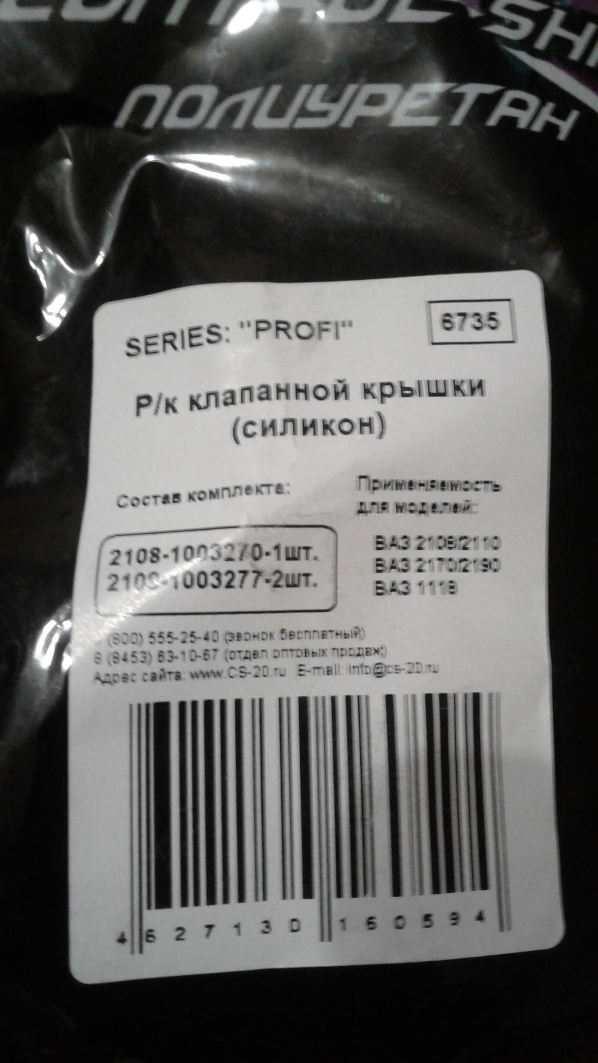 Купить.  Комплект на клапанную крышку. | Объявления Орска и Новотроицка №1160