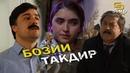 Бозии Такдир - точикфилми 2019 Bozii Taqdir - Tojikfilmi 2019