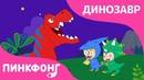 Делай Как Динозавр Песни про Динозавров Пинкфонг Песни для Детей