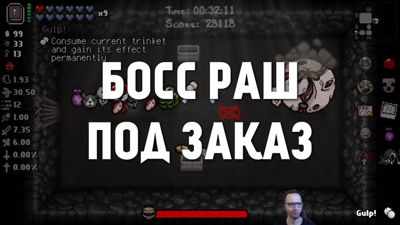 Босс раш под заказ   The Binding of Isaac Afterbirth