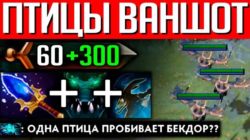 GoodWIN Live НОВЫЙ БАГ ПТИЦЫ ВИЗАЖА 300 УРОНА VISAGE DOTA 2