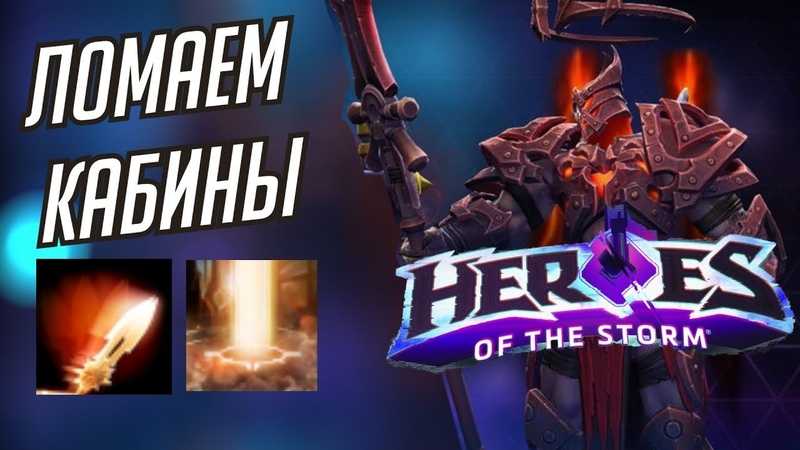 ИМПЕРИЙ ВЫНОСИМ НА ЛОЩИНЕ TOTAL MVP 204 HEROES OF THE STORM