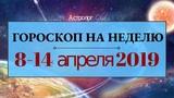 Чувства,Красота,Любовь под чарами Нептуна! ГОРОСКОП на НЕДЕЛЮ 8-14 апреля 2019 Астролог Olga
