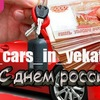 Выкуп авто - скупка автомобилей Екатеринбург
