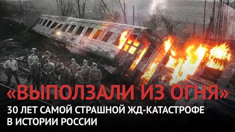 «Целую неделю хоронили школьников» 30 лет самой страшной катастрофе в истории России
