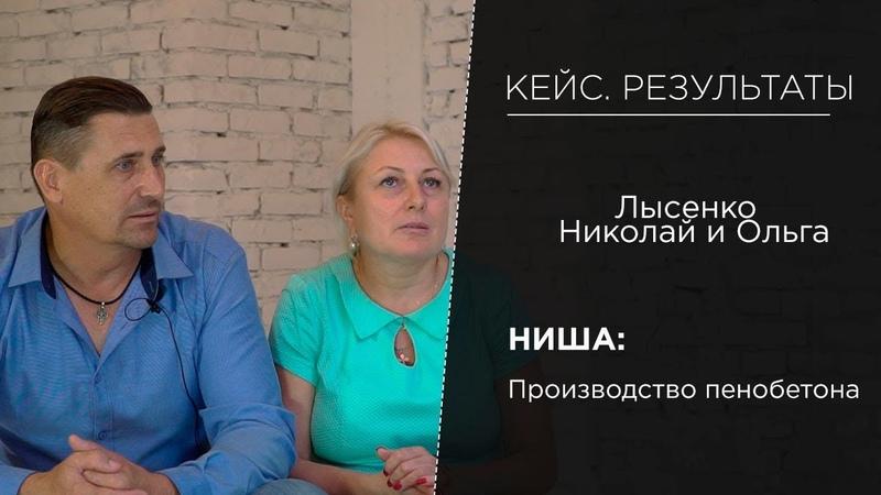 Кейс Фабрика Бизнеса Лысенко Николай и Ольга