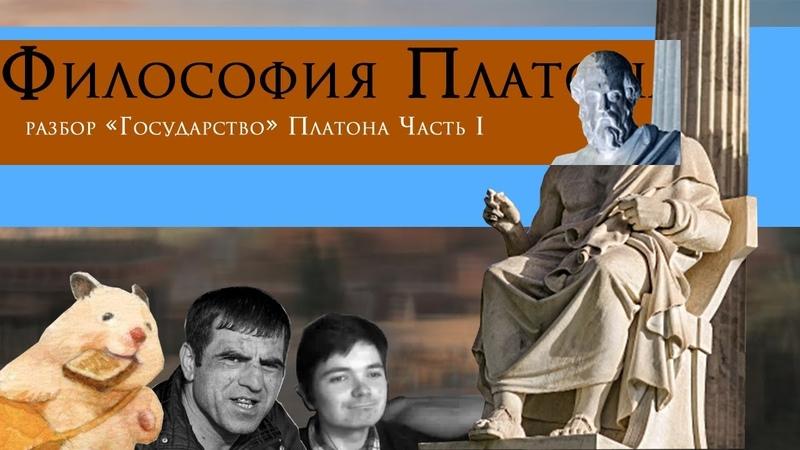 ЧПФ ФИЛОСОФИЯ ПЛАТОНА Ч1. Разбор Государство Платона
