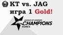 KT vs. JAG Игра 1 Must See | Week 9 LCK 2019 | Чемпионат Кореи | KT Rolster Jin Air Greenwings