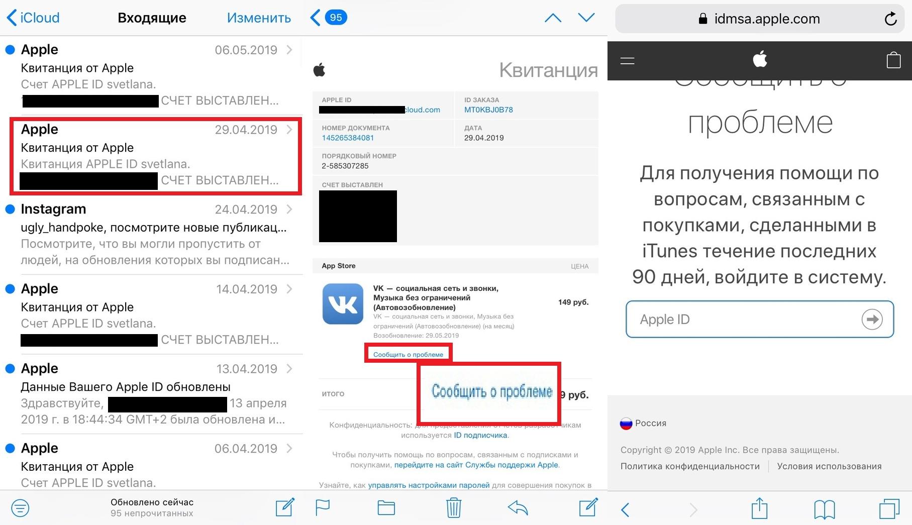 Как вернуть деньги за подписку через iPhone