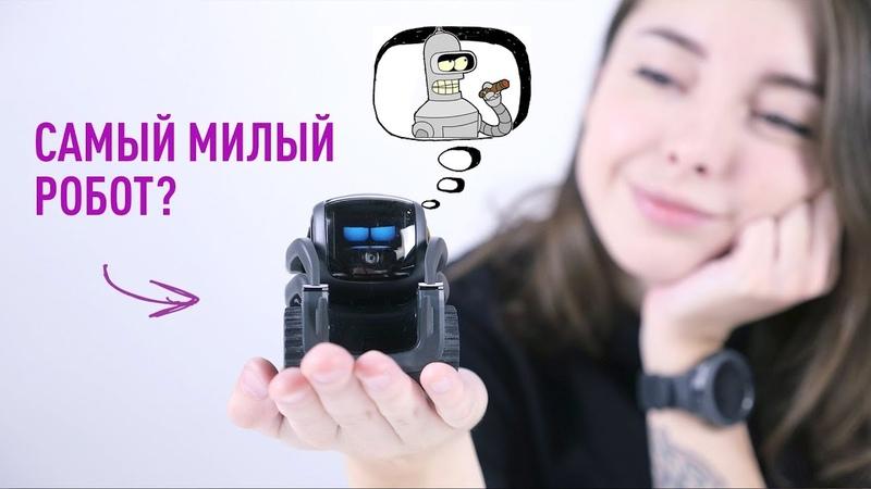 Самый милый робот, который заставит вас ..