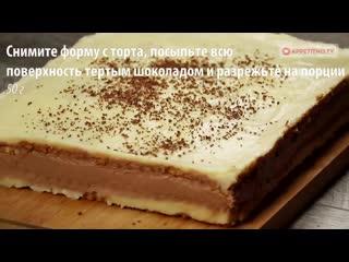 Десерт на все случаи жизни! Самый нежный, воздушный и очень вкусный торт без выпечки!