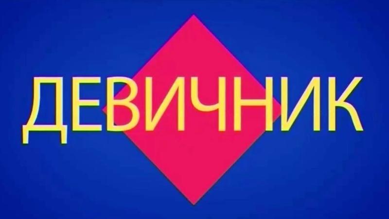 ДЕВИЧНИК