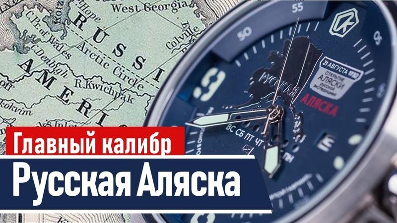 Часы Русская Аляска Проект Главный калибр