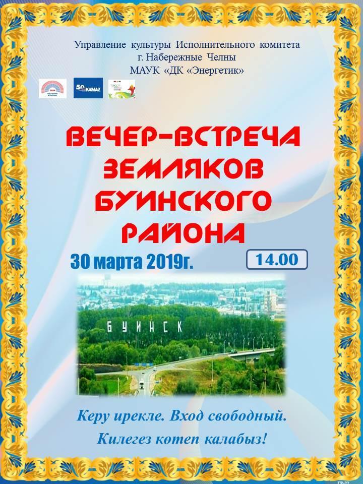 афиша-буинск